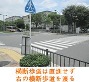 横断歩道は直進せず左の横断歩道を渡る