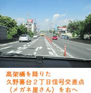 高架橋を降りた久野喜台2丁目信号交差点(メガネ屋さん)を右へ