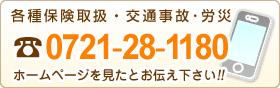 各種保険取扱・交通事故・労災 電話:0721-28-1180