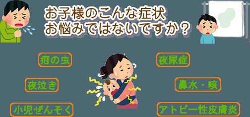 富田林市金剛駅くめ鍼灸整骨院小児鍼