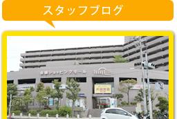 富田林市くめ鍼灸整骨院スタッフブログ
