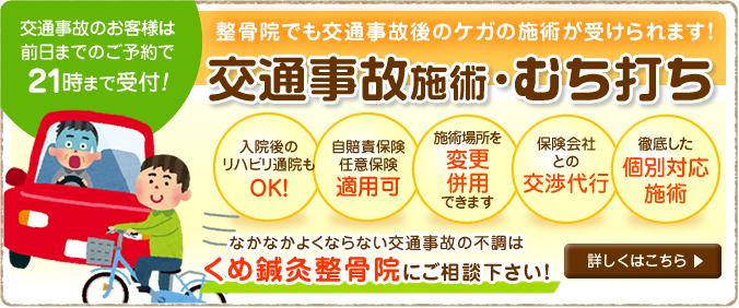 富田林市の交通事故治療