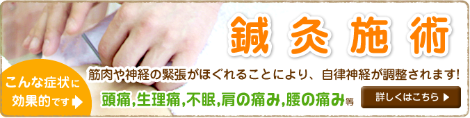 富田林市の鍼灸治療