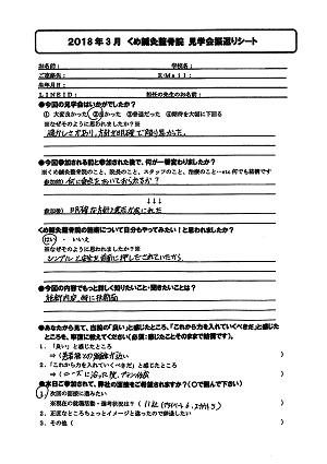 富田林市金剛駅 くめ鍼灸整骨院見学会参加者の声01