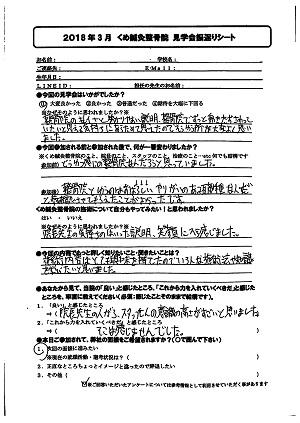 富田林市金剛駅 くめ鍼灸整骨院見学会参加者の声03