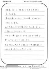 富田林市金剛駅くめ鍼灸整骨院への女性口コミ