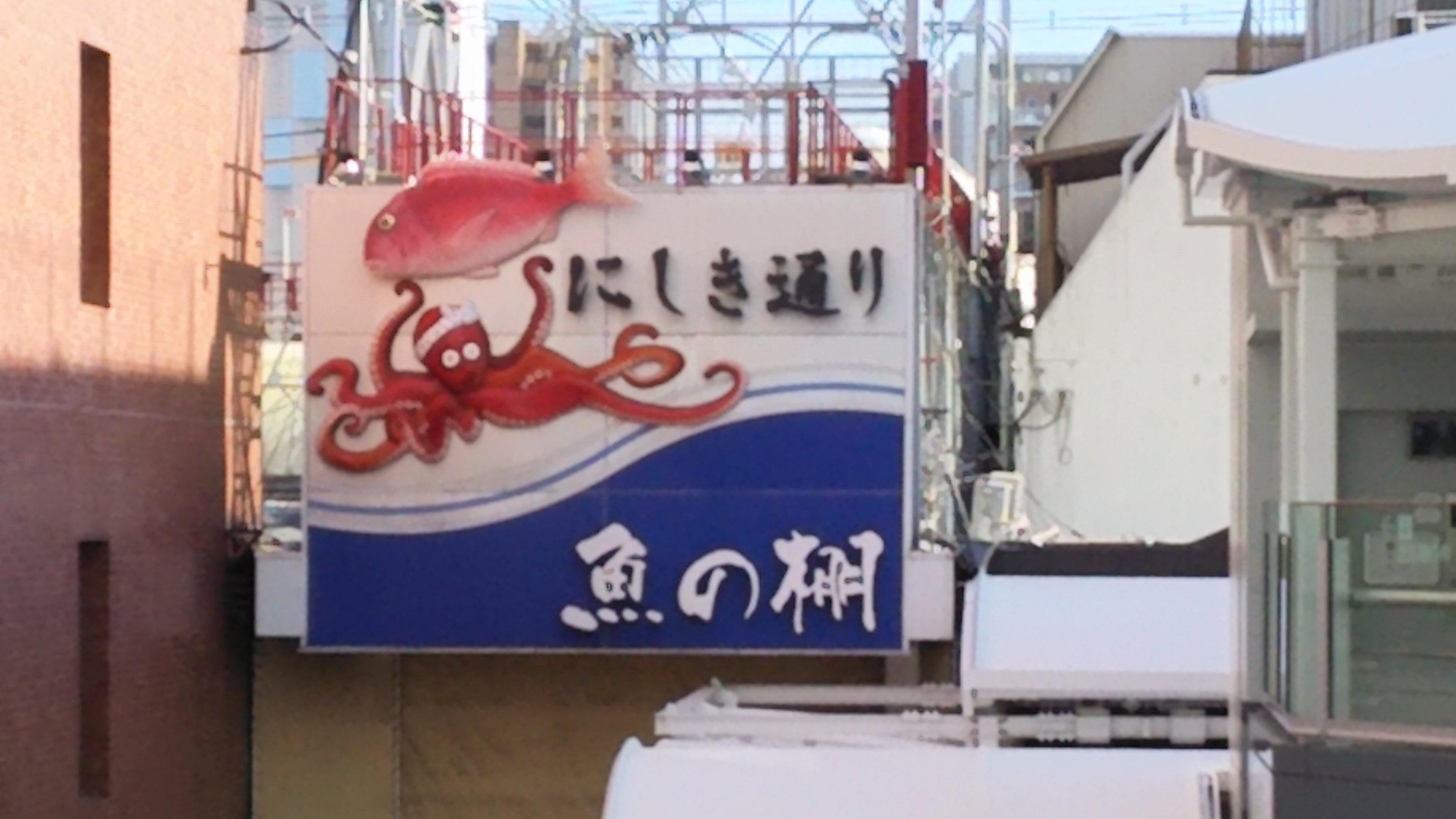 富田林,大阪狭山市にお住まいで楽しく食べ歩きがしたい方はくめ鍼灸整骨院へ