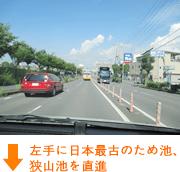 左手に日本最古のため池、狭山池を直進
