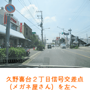 久野喜台2丁目信号交差点(メガネ屋さん)を左へ