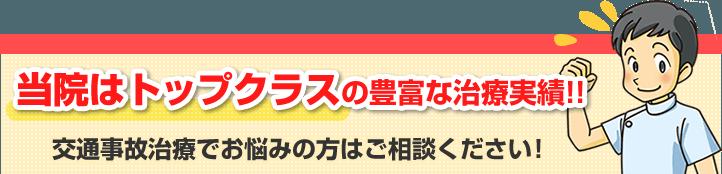 富田林市金剛駅くめ鍼灸整骨院の交通事故治療は豊富な治療実績と知識で安心です