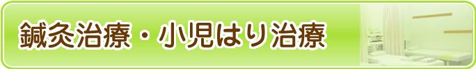 富田林市金剛駅くめ鍼灸整骨院鍼灸治療