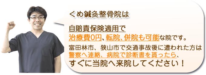 富田林市金剛駅くめ鍼灸整骨院は自賠責保険適用で治療費0円