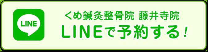 くめ鍼灸整骨院藤井寺院LINE