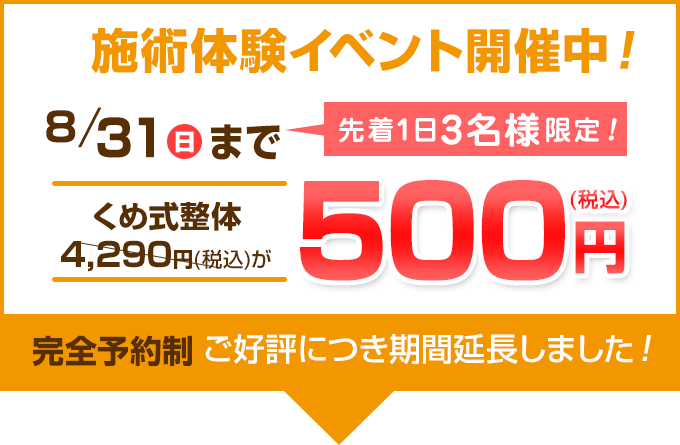 オープンイベント開催!くめ式整体4290円が500円で受けられる!