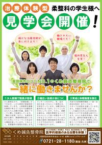 治療体験型 柔整科の学生様へ!富田林市くめ鍼灸整骨院の見学会開催!チラシサムネイル
