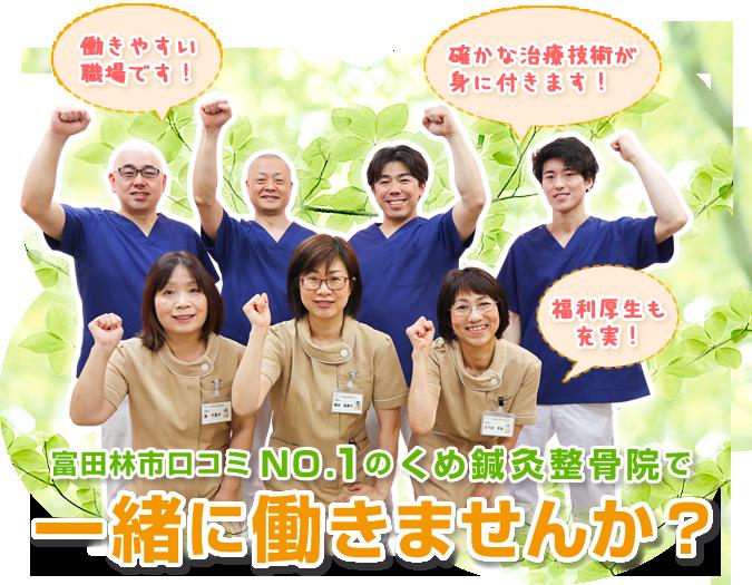 富田林市くめ鍼灸整骨院で一緒に働きませんか?