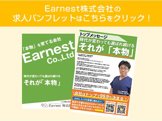 Earnes株式会社の求人パンフレットはこちらをチェック