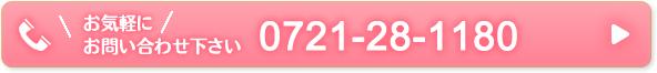 お電話予約0721-28-1180