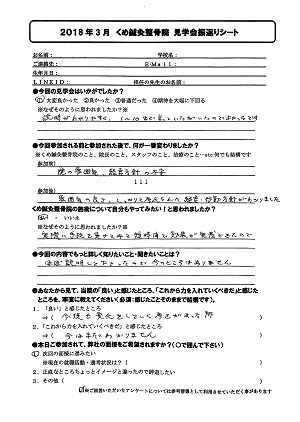 富田林市金剛駅 くめ鍼灸整骨院見学会参加者の声02