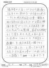 富田林市頭痛・腰痛女性の口コミ