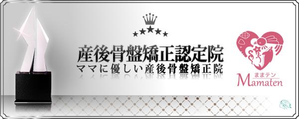 富田林市金剛駅すぐ!くめ鍼灸整骨院の産後骨盤矯正は、ママに優しい産後骨盤矯正院に認定されています