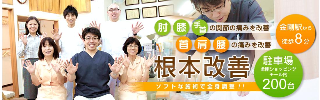 富田林,大阪狭山 金剛駅近くで根本治療をしたい方はくめ鍼灸整骨院へ