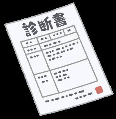 くめ鍼灸整骨院【富田林・大阪狭山 金剛駅】は病院で診断書をもらうことを推奨しております。